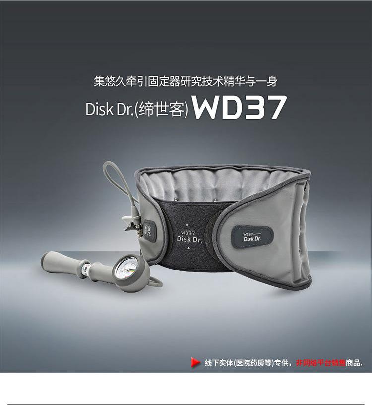wd37-中国式调整_02