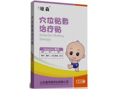 儿童肺炎帖,小儿贴剂代理价格(穴位贴敷治疗贴)招商