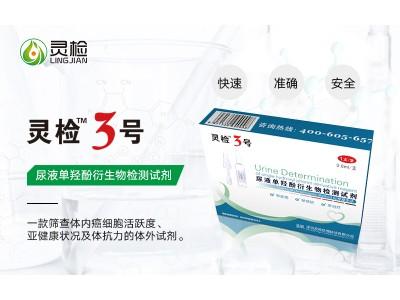 医疗器械招商/新型医疗器械招商/癌症尿液检测试剂