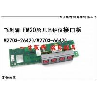 飞利浦 FM20胎儿监护仪接口板M2703-26420  M2703-66420