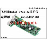 飞利浦 IntelliVue X2监护仪电源板 453564391781