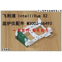 飞利浦 IntelliVue X2监护仪配件M3002-66493