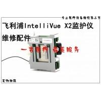 飞利浦 IntelliVue X2监护仪维修配件