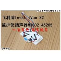飞利浦 IntelliVue X2监护仪扬声器M3002-45205