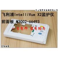 飞利浦 IntelliVue X2监护仪前面板 M3002-66493