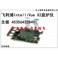 飞利浦 IntelliVue X2监护仪主板453564328491