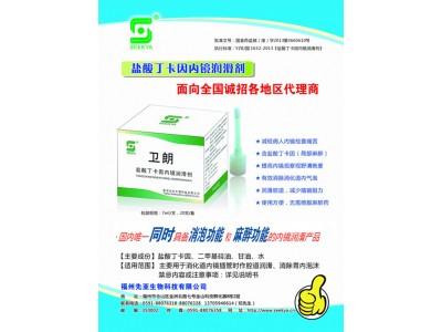 盐酸丁卡因内镜润滑剂