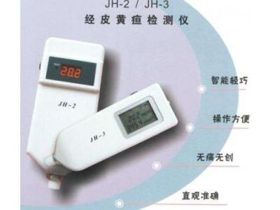 天津佳慧JH-2经皮黄疸仪/胆红素检测仪/家用黄疸仪