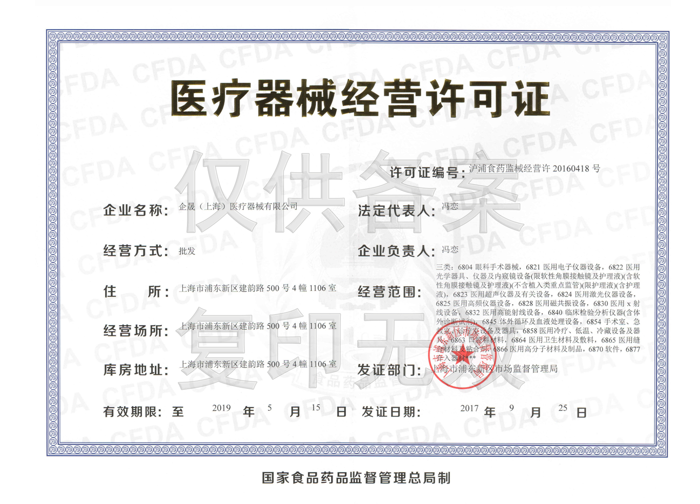 生產經營許可證
