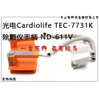 光电Cardiolife TEC-7731K 除颤仪手柄 ND-611V
