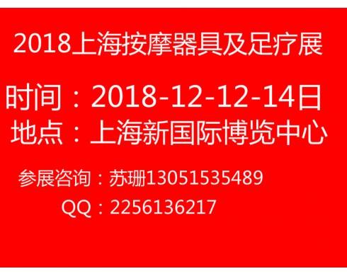 2018上海国际按摩器具及足疗护理用品展览会