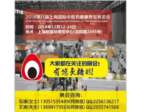 2018上海国际中医药健康养生展览会
