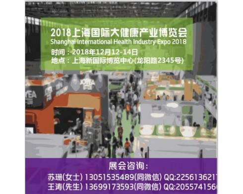 2018上海国际大健康产业博览会