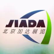 北京加达国际展览有限公司