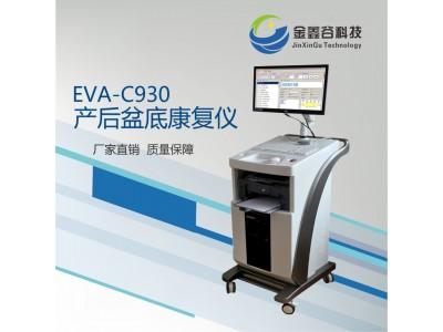 EVA-C930产后盆底康复仪