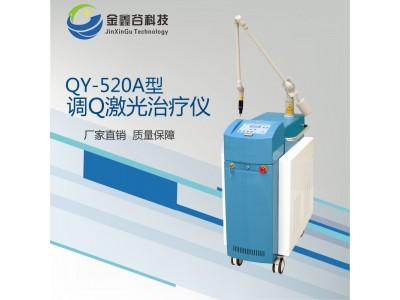 嫩肤激光治疗仪  QY-520A型调Q激光治疗仪