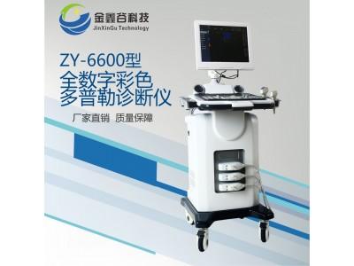 彩超  ZY-6600全数字彩色多普勒诊断仪