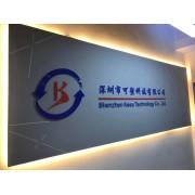 深圳市可塑科技有限公司
