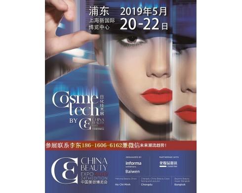 2019年上海美博会-时间-地点
