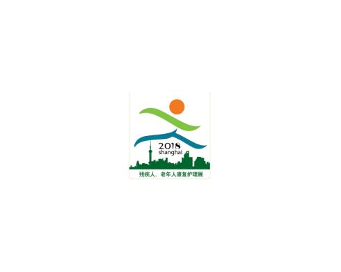 康复器具展会2018深圳国际康复及养老产业博览会