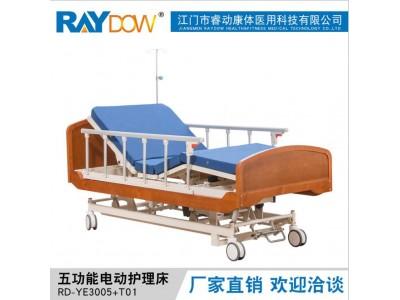 电动病床RD-YE3005A+T01 五功能豪华电动护理床 医用病床 多功能老年人护理病床