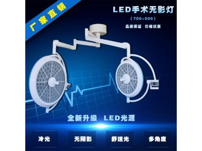 LED手术无影灯/双头单头吊式立式无影灯/公立民营整形宠物医院