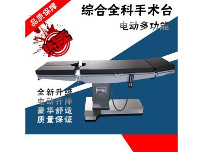 电动综合手术台/电动液压型/全科五功能/平移四功能/普通三功能