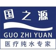 湖南国源净水设备有限公司