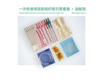 一次性使用宫腔组织吸引管套装(选配型)