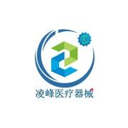 苏州凌峰医疗器械有限公司