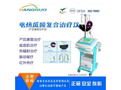 电热低频复合治疗仪