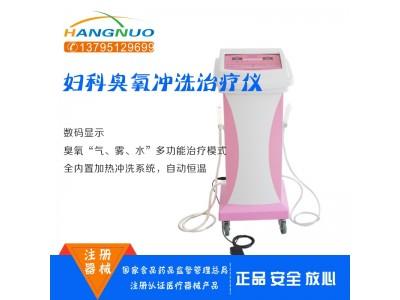 医用妇科臭氧冲洗治疗仪