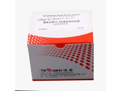 肿瘤标志物-糖类抗原15-3CA153定量检测试剂盒(流式荧光发光法)