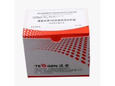 肿瘤标志物-糖类抗原125CA125定量检测试剂盒(流式荧光发光法)