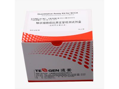 肿瘤标志物-鳞状细胞癌抗原SCCA定量检测试剂盒(流式荧光发光法)