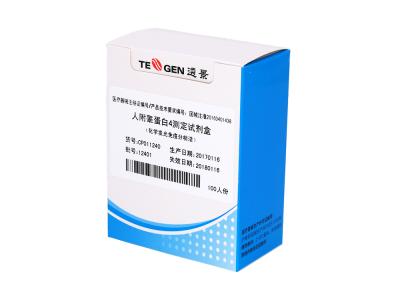 肿瘤标志物-人附睾蛋白4测定试剂盒(化学发光免疫分析法)