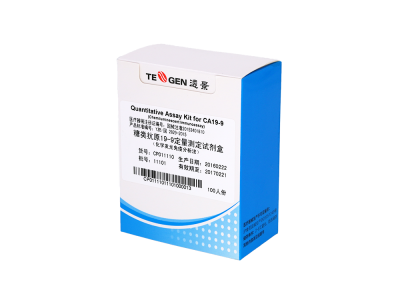 肿瘤标志物-糖类抗原19-9定量检测试剂盒(化学发光)