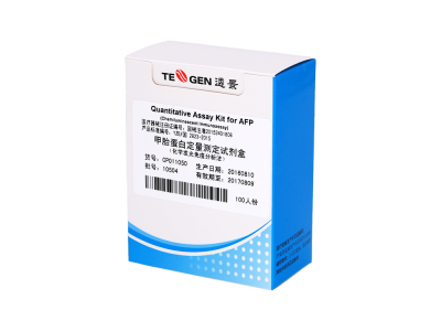 肿瘤标志物-甲胎蛋白定量检测试剂盒(化学发光免疫分析法)