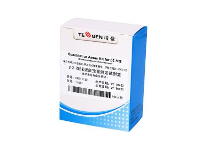 肿瘤标志物-β-微球蛋白定量测定试剂盒(化学发光免疫分析法)