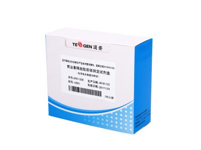 肿瘤标志物-胃泌素释放肽前体测定试剂盒(化学发光免疫分析法)