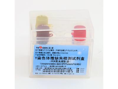 Y染色体微缺失检测试剂盒(PCR荧光探针法)