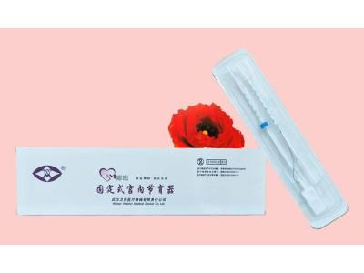 长效避孕—节育环