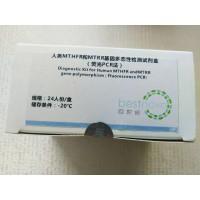 人类MTHFR和MTRR基因多态性检测试剂盒(荧光PCR法)