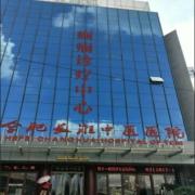 合肥长淮中医医院有限公司