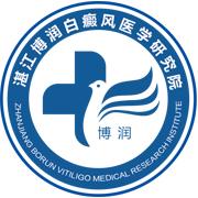 湛江博润白癜风医学研究院