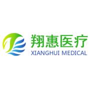广东翔惠医疗科技有限公司