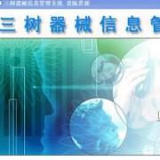 济南博科软件科技有限公司