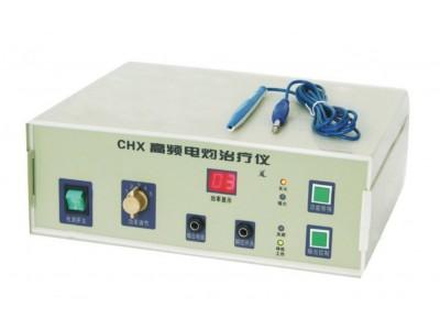 高频电灼治疗仪