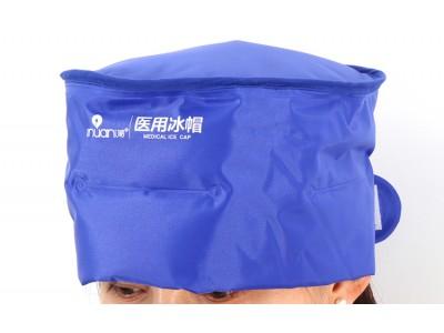 艾暖医用冰帽化疗冰帽物理降温冰帽冷敷冰帽