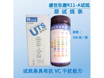 尿液分析试纸条 R11尿液试纸条 尿常规检测试纸